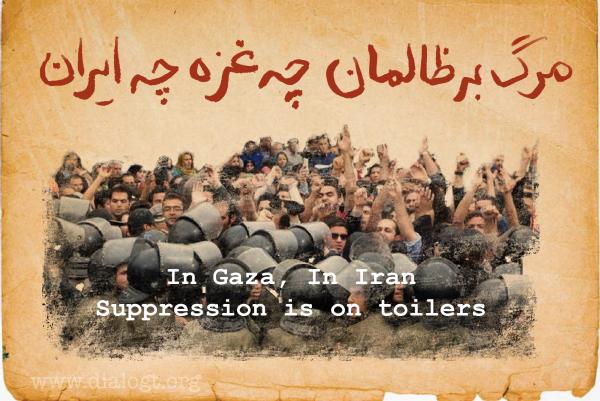 مرگ بر ظالمان، چه غزه، چه ایران