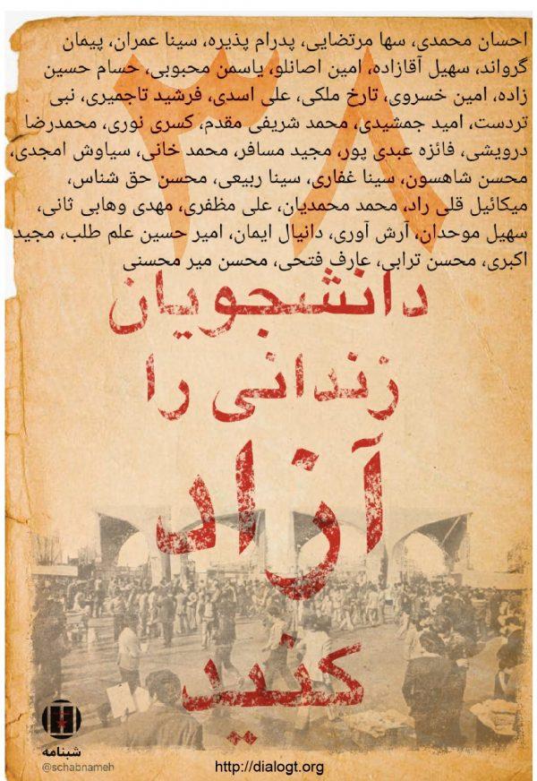 ـ #تا_آزادی_دانشجویان_میجنگیم