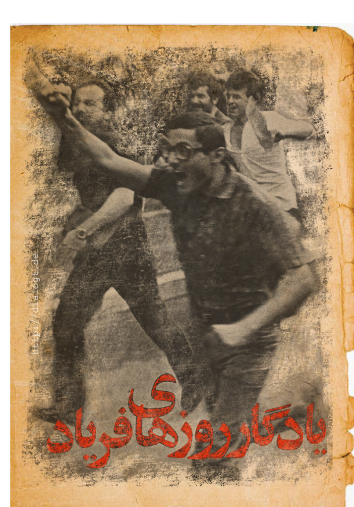 یک - یادگار روزهای فریاد، بهمن 1357