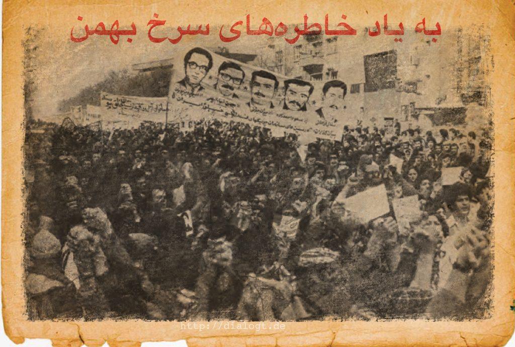 پنج - تظاهرات سیاهکل در روز 21 بهمن 1357 در تهران