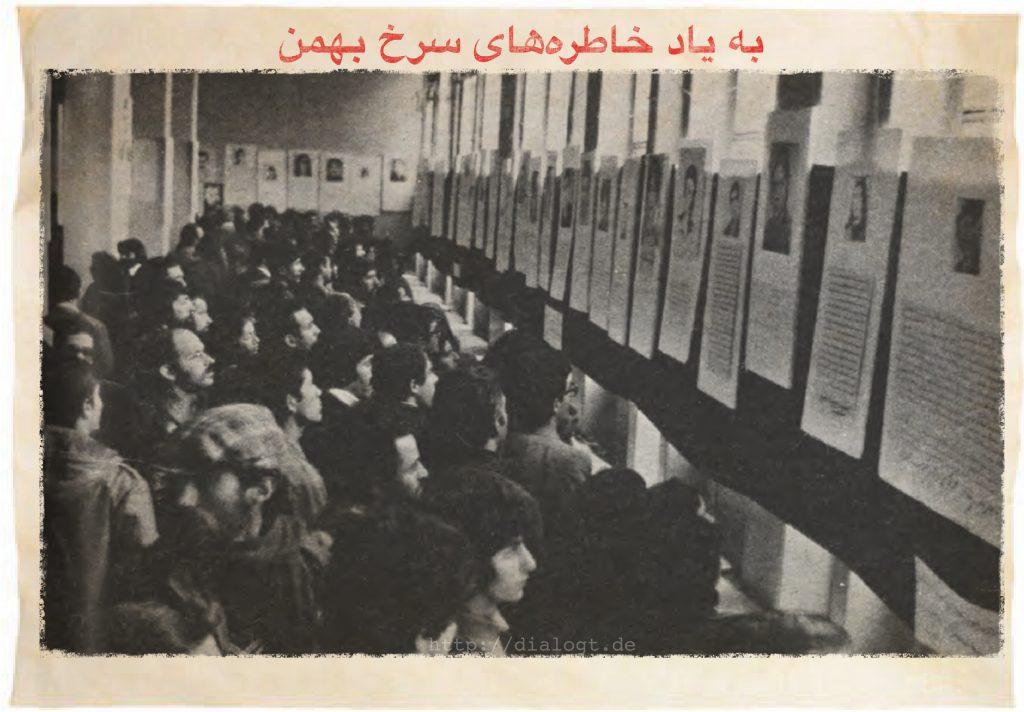 سه - نمایشگاه جانفشانان و مبارزین ضدرژیم سلطنتی، بهمن 1357