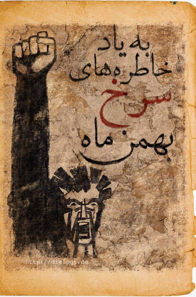 دو - به یاد خاطرهای سرخ بهمن ماه