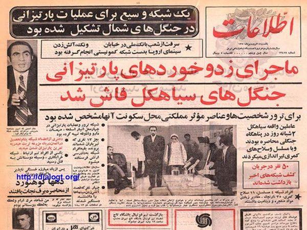 گرامی باد 19 بهمن سالگرد رستاخیز سیاهکل و 22 بهمن قیام 1357 علیه رژیم سرمایه داری شاه